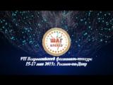 VII Всероссийский фестиваль-конкурс «ШАГ ВПЕРЁД»