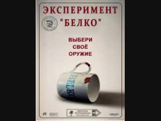 ЭКСПЕРИМЕНТ ОФИС - БЕЗ ЦЕНЗУРЫ (2016) триллер ужасы