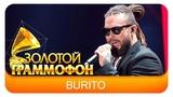 BURITO - Мегахит (Live, 2016)
