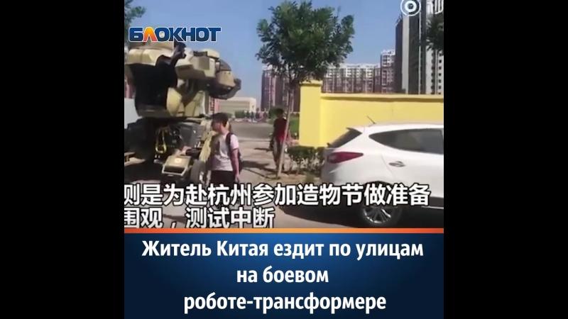 Житель Китая решил использовать в качестве личного автомобиля боевого человекоподобного робота