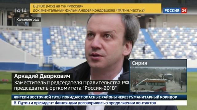 Новости на Россия 24 • Аркадий Дворкович прокомментировал бойкот британских чиновников Чемпионата мира по футболу