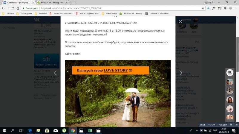 Розыгрыш LOVE STORY от фотографа Ольги Воробцовой