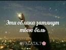 Не грусти по нему💔.mp4