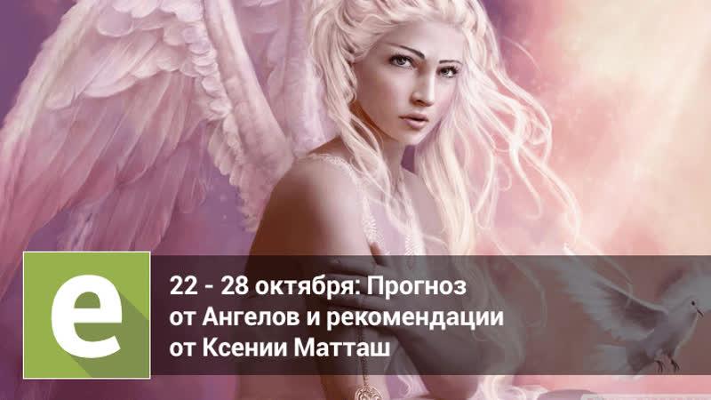 Гороскоп Таро Ангелов и Единорогов с 22 по 28 октября 2018 от эксперта Ксении Матташ
