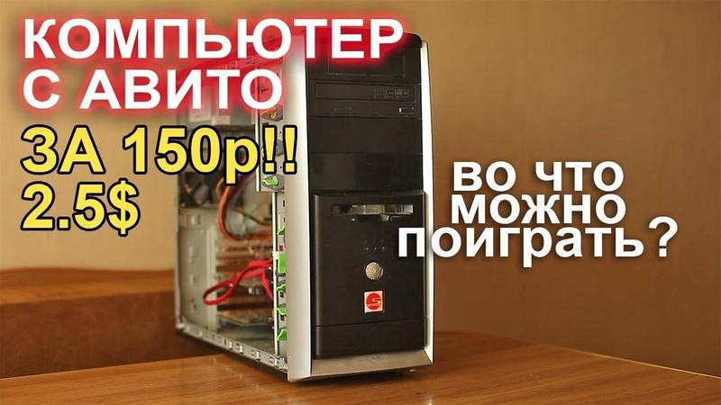 Компьютер с АВИТО за 150р во что можно поиграть