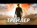 Джек Райан  Tom Clancy's Jack Ryan (1 сезон) Трейлер (LostFilm.TV) [HD 1080]
