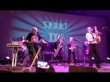 День рожения группы S.P.O.R.T. 25 лет. Поздравление