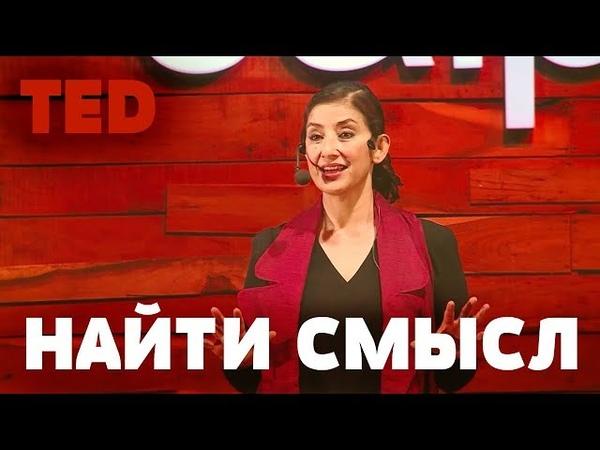 TED Как найти смысл когда реальность бьёт вас