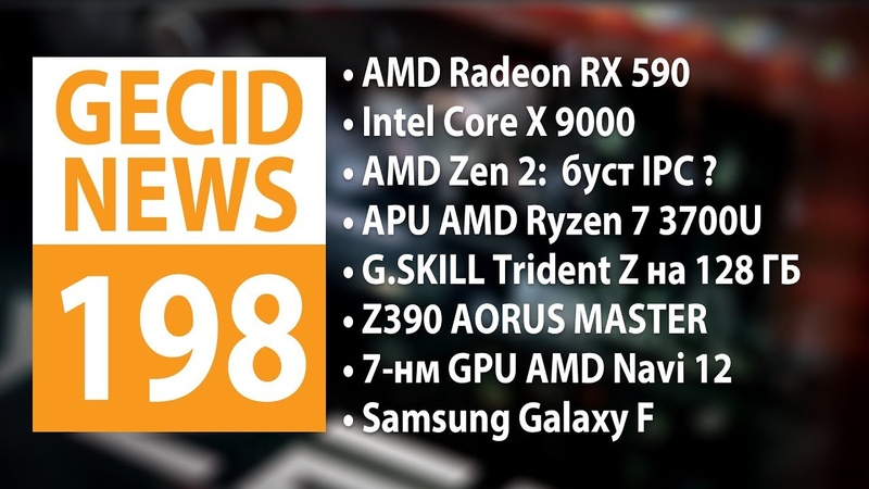 GECID News 198 ➜ Представлена AMD Radeon RX 590 ▪ Релиз процессоров Intel Core X 9000