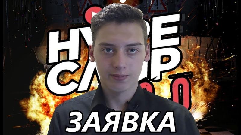 ЗАЯВКА НА HYPE CAMP 2 0 KISTANOV