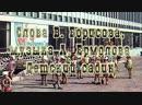 Слова В. Борисова, музыка А. Ермолова - Детский садик