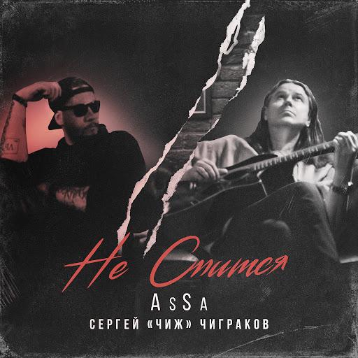 ASSA album Не спится