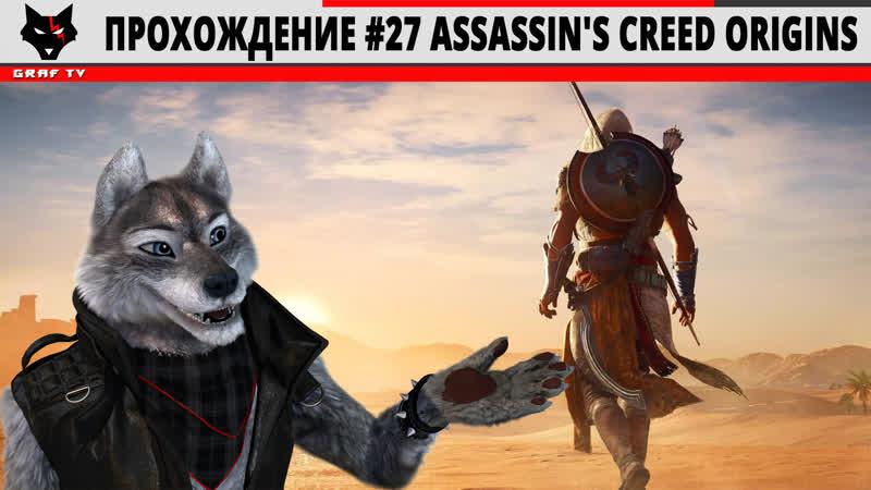 Прохождение 27 Assassin's Creed Origins