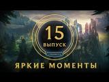 Яркие моменты League of Legends | Выпуск 15