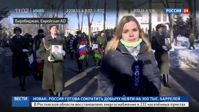 Новости на Россия 24 • Этих женщин запомнит страна: погибших в Сирии медсестер похоронили с воинскими почестями