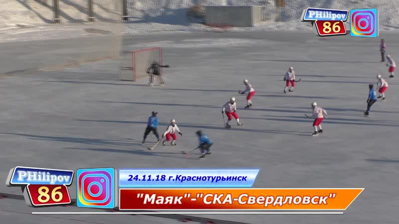 24.11.18 Маяк-СКА-Свердловск