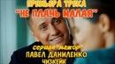 Премьера клипа / не плачь малая / Павел Даниленко / мажор