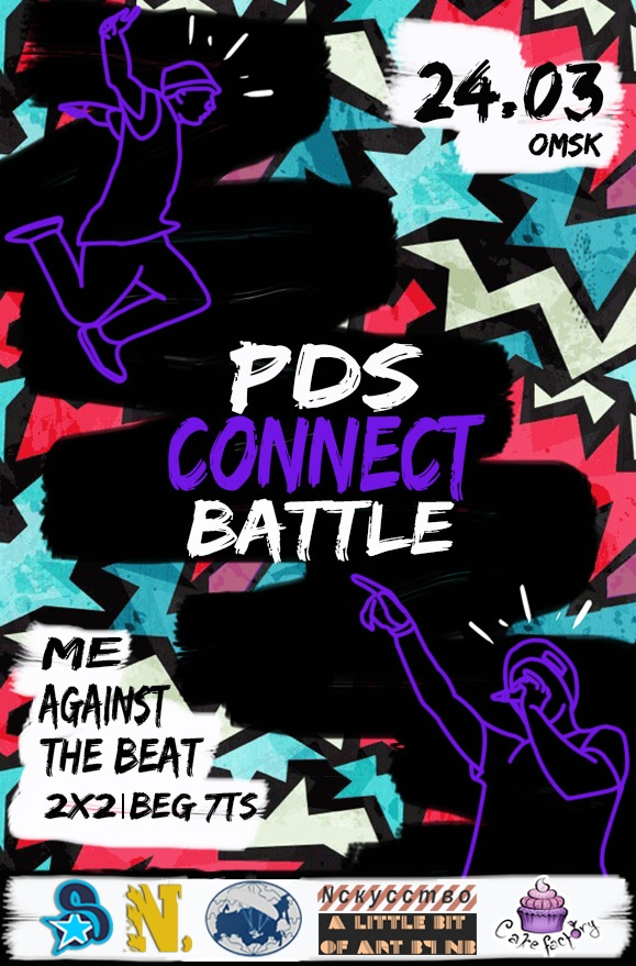 Афиша Омск PDS CONNECT BATTLE
