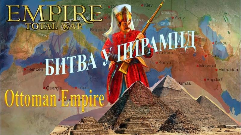 ETW Османы 13 Битва у пирамид и причины упадка Османской империи