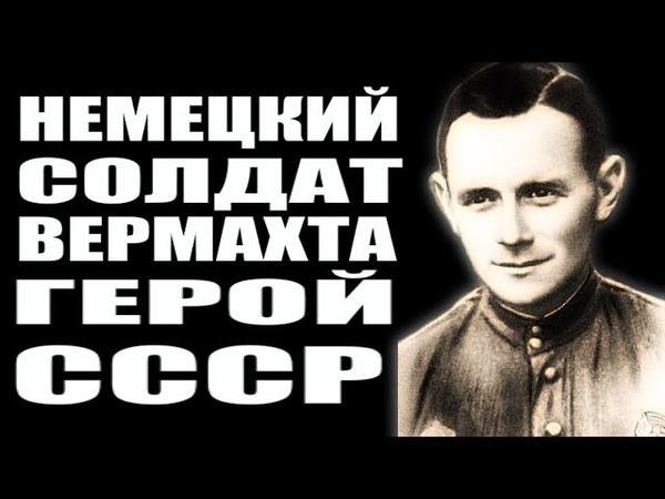 Немецкий солдат Вермахта, который стал Героем Советского Союза. Партизан Фриц Шменкель.