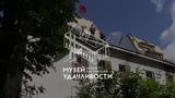 Музей Героев