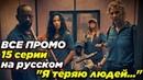 Бойтесь Ходячих мертвецов 4 сезон 15 серия - Я теряю людей... - Все Промо на русском