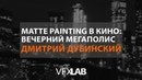 VFXLAB || MATTE PAINTING В КИНО: Вечерний мегаполис
