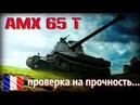 AMX 65 t🔝 СТРИМ 2 wot 🔝 Тяжёлый французский танк 8 уровня. Играем на AMX 65 t ✔️ world of tanks