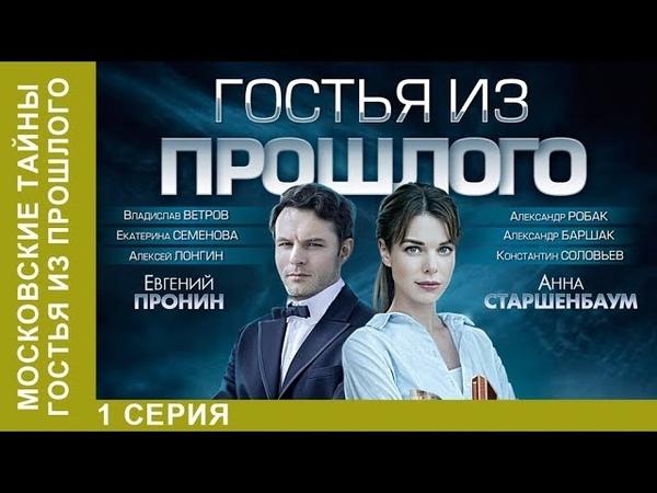 ★ Московские тайны Гостья из прошлого ★ 1 серия ДЕТЕКТИВ 2018 Star Media