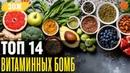ТОП 14 витаминных бомб ✅ ЗОЖ с Денисом Мининым (COMFY)