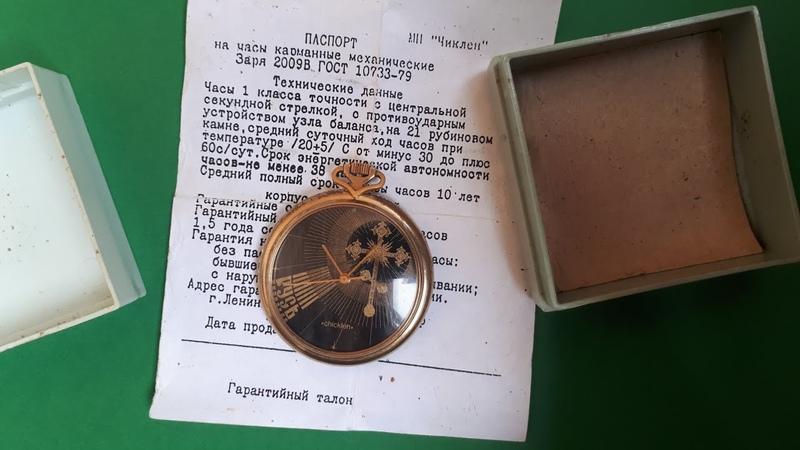Позолоченные карманные часы Русь Chicklen