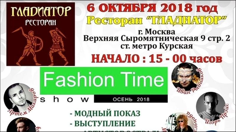 Показы моды на Фестивале талантов искусства и красоты FASHION TIME SHOW 2018 Осень в ресторане Гладиатор Выход участников