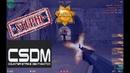 Админ обиделся раздача банов сервер CSDM