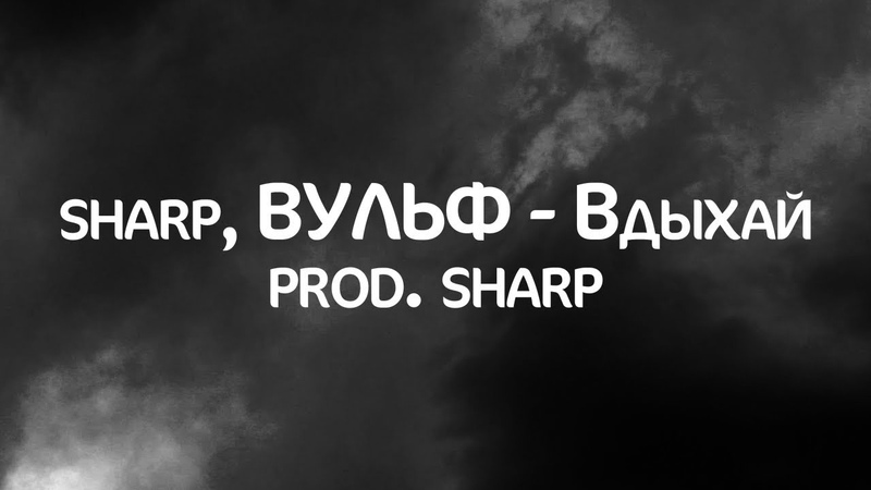 Sharp, ВУЛЬФ - Вдыхай (prod. sharp)