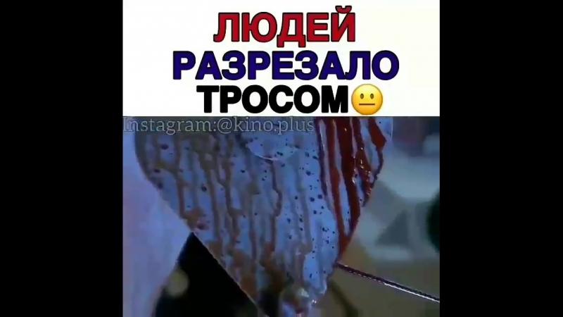 людей разрезало троссом
