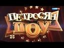 "Петросян-шоу. Юмористический концерт от 28.09.18 (0.14.40 Фельетон ""Весело живём"" памяти М. Задорнова)"