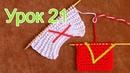 Урок 21. Ошибки начинающих при вязании кромочных петель.