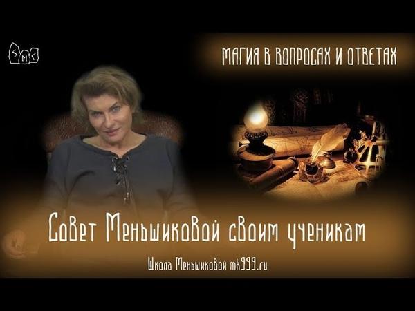 Совет Меньшиковой своим ученикам Из лекции Магия в вопросах и ответах 26