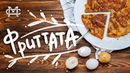 Фриттата - это не омлет! Что приготовить на завтрак Рецепт итальянского завтрака Марко Черветти 12