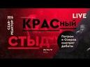 Царь-Реактор 5: смотрим дебаты с Вестником Бури о геноциде русских в СССР