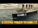 ТИТАНИК 2 - В 2019 БУДЕТ ГОТОВ by SOLOVEY