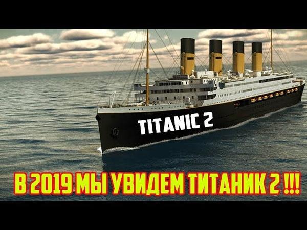 ТИТАНИК 2 - В 2019 БУДЕТ ГОТОВ (by SOLOVEY)