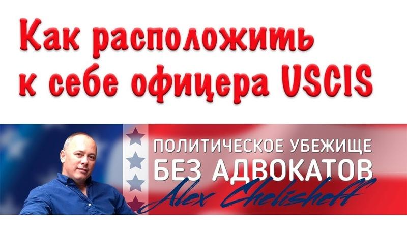 Политическое убежище в США Как расположить к себе офицера USCIS как вообще понравиться людям