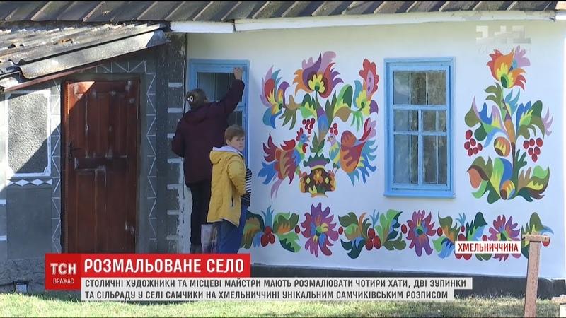 Художники взялися оздобити унікальним розписом будівлі у селі Самчики