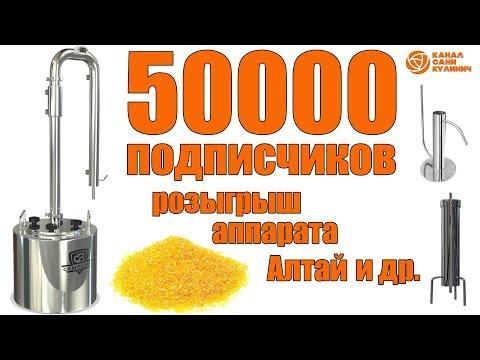 50 000 подписчиков и РОЗЫГРЫШ аппарата АЛТАЙ и других призов от меня и СамоВаров