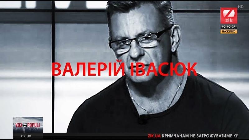 Валерій Івасюк, екс-заступник міністра охорони здоровя, у програмі Vox Populi