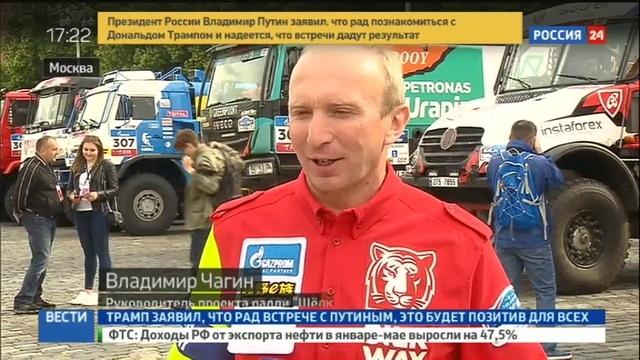 Новости на Россия 24 • С Красной площади стартует ралли Шёлковый путь