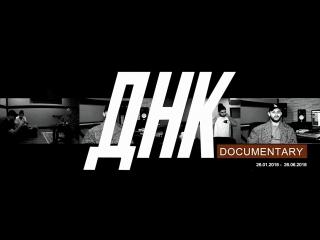 История создания ДНК / Джиган - ДНК feat. Артем Качер