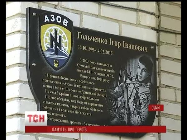 У Сумах відкрили меморіальну дошку на честь бійця «Азову»