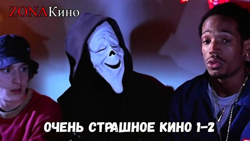 ОЧЕНЬ СТРАШНОЕ КИНО 1-2